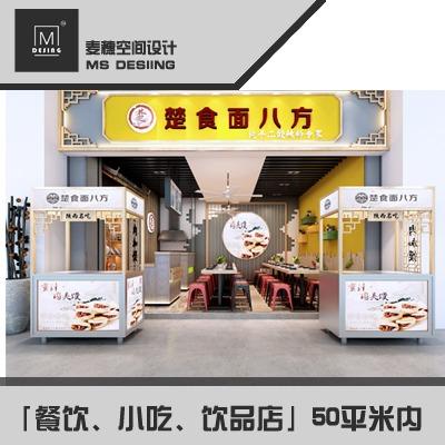 【麦穗】餐饮店设计小吃店效果图饮品店设计快餐店设计连锁店设计