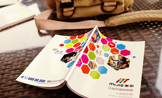 蜜街 让城市重新想象招商画册——宣传册设计地产画册物料折页