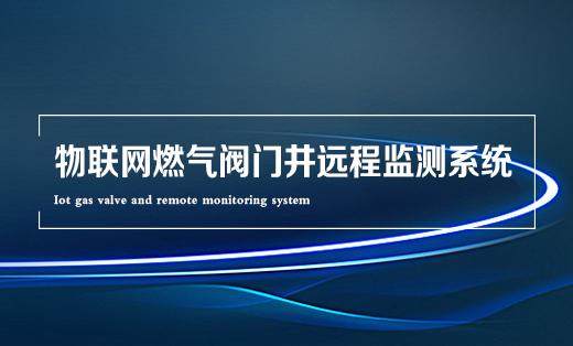 燃气阀门井远程监控系统