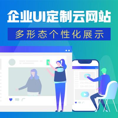 企业UI定制云网站