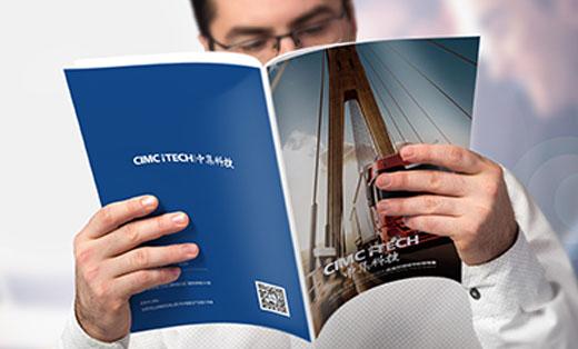 中集集团企业宣传画册