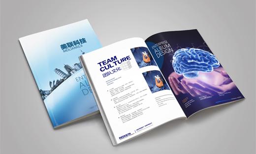 美联科技画册设计——宣传品设计宣传海报设计折页传单宣传册设计