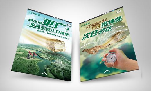 中国邮政H5设计—海报网络灯箱广告详情页宣传单宣传品设计