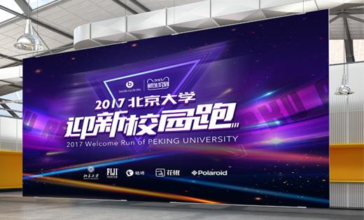 北京大学夜跑活动—宣传品海报易拉宝展架主视觉3d效果图设计