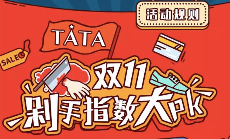 找茬类H5营销游戏《TATA双十一剁手H5》