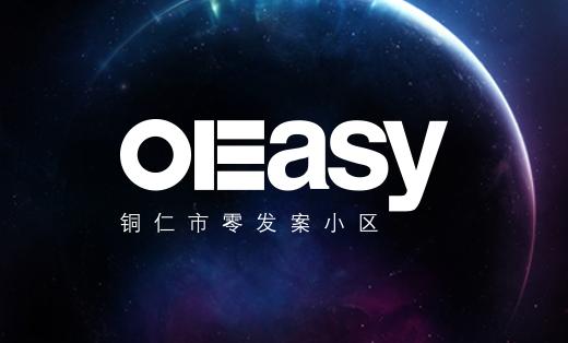 智慧社区物业平台oeasy发布会