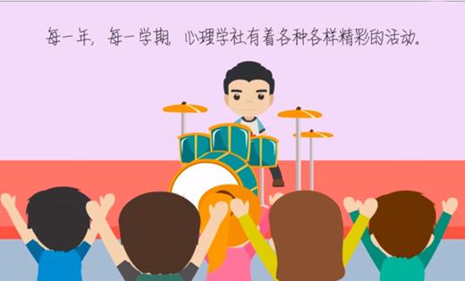 社团活动动画