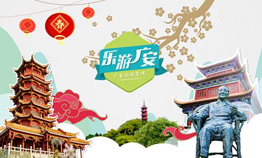 四川广安旅游宣传推介会