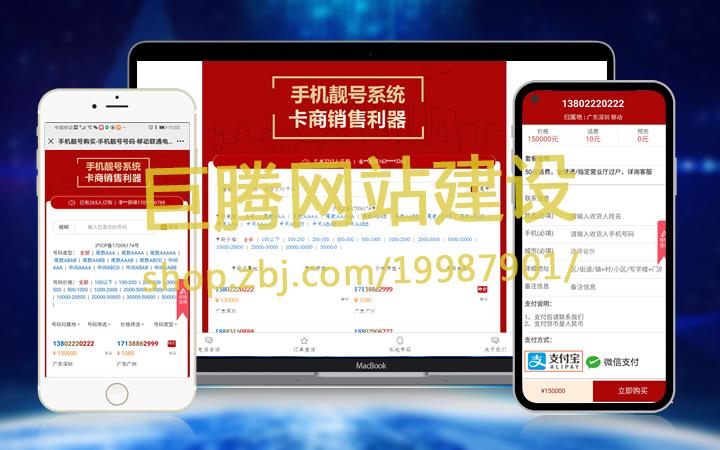 手机靓号网选号网开发源码 手机靓号商城 手机靓号系统抖音推广