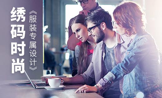 简意电商--绣码网络科技平台美工设计
