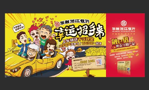 华融湘江银行广告设计