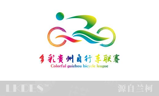 多彩贵州自行车联赛logo设计
