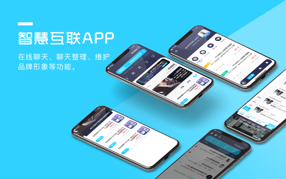 app开发 app定制开发 APP高端定制开发 金融解决方案
