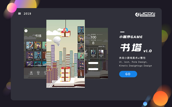 欧美写实类游戏原画欧美卡通设计造型手绘日韩中国风Q版小游戏美