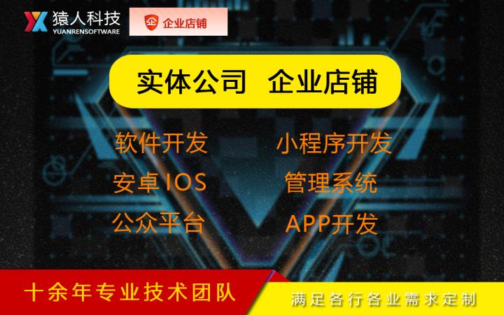 小程序开发微信小程序公众号开发小程序商城微信小程序商城
