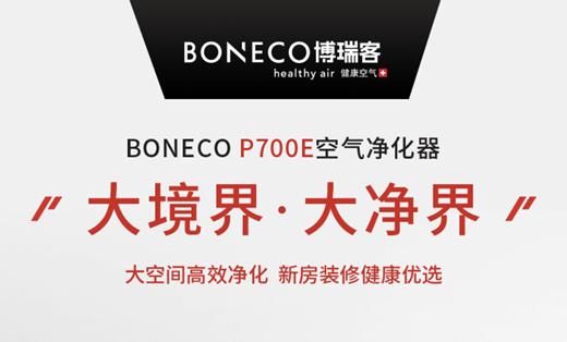 博瑞客Boneco大境界·大净界H5