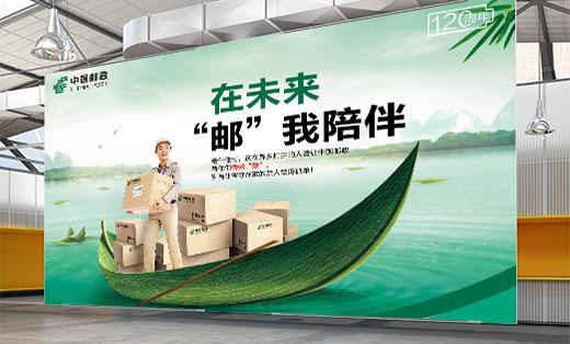 海报设计中国邮政系列海报(物流通信)金墨品牌设计
