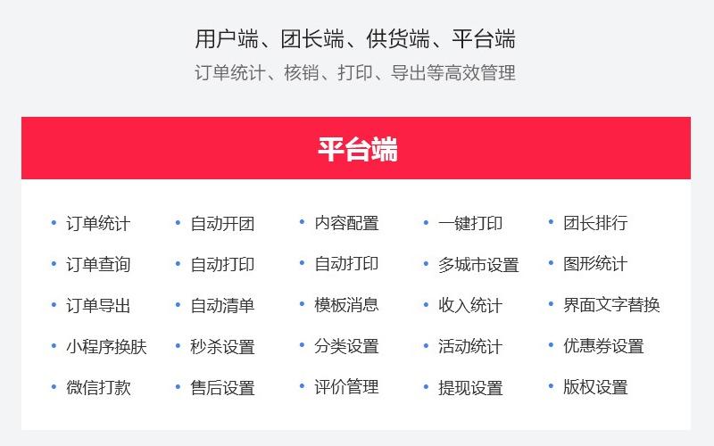 微信社区团购小程序开发拼团分销秒杀团长供应商入驻版公众号开发
