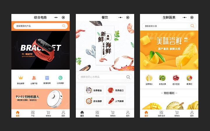 电商购物/小程序商城/社区团购微信商城//砍价拼团/分销系统