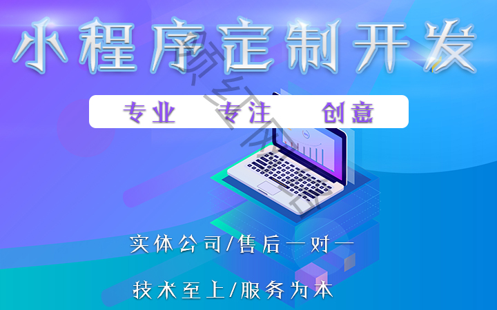 微信小程序新零售公众号分销微商城开发定制会员管理智能营销系统