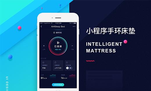 智能手环床垫小程序设计