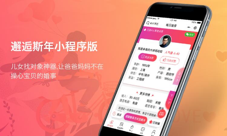 社交小程序UI设计IM即时聊天-行业圈子社交-配对相亲UI