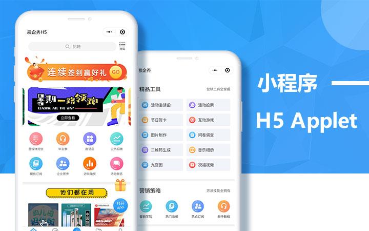 H5前端开发小程序app软件界面h5动效游戏交互图标UI设计