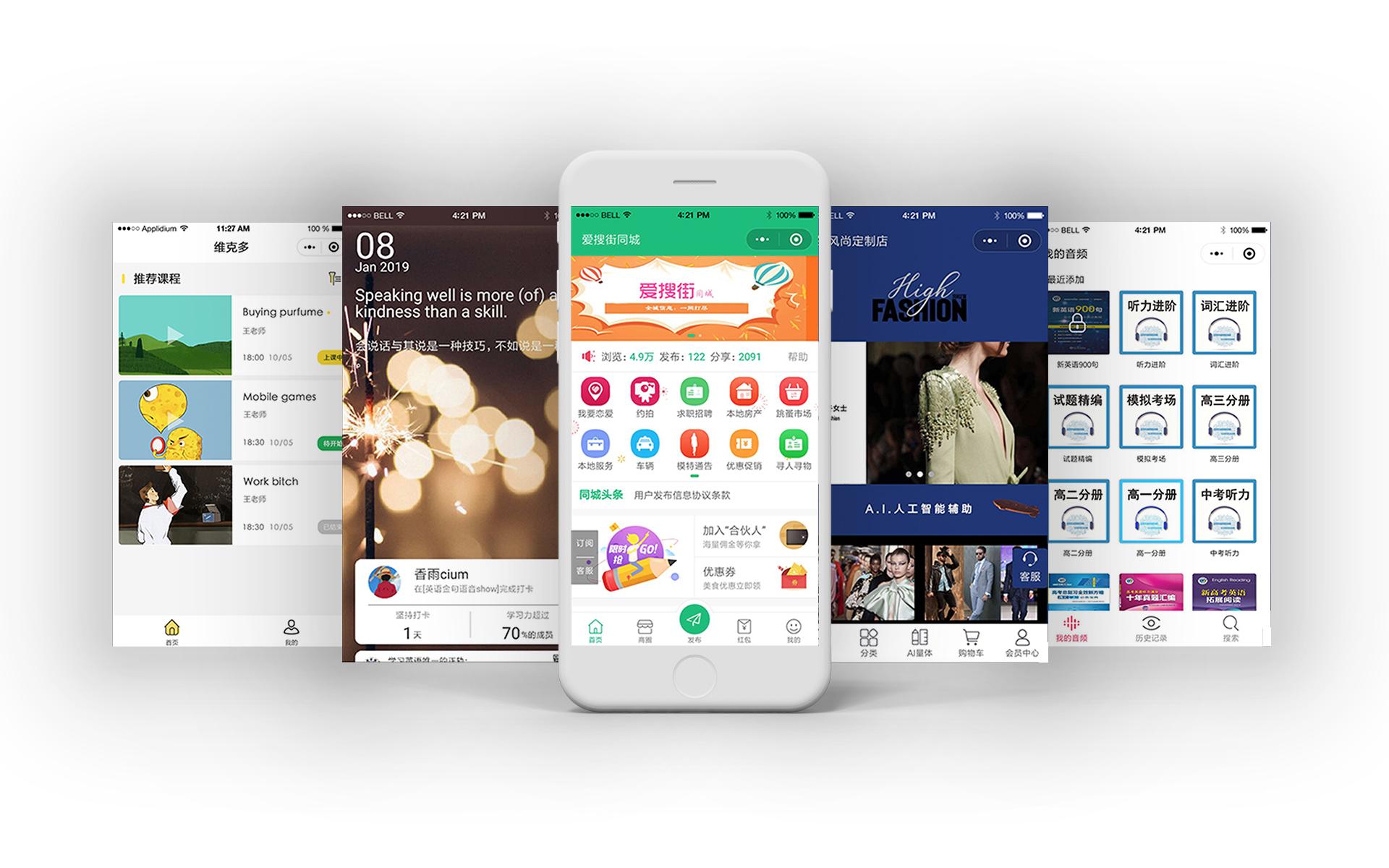 家用电器厨房卫生用品用具行业微信小程序公众号平台定制开发制作