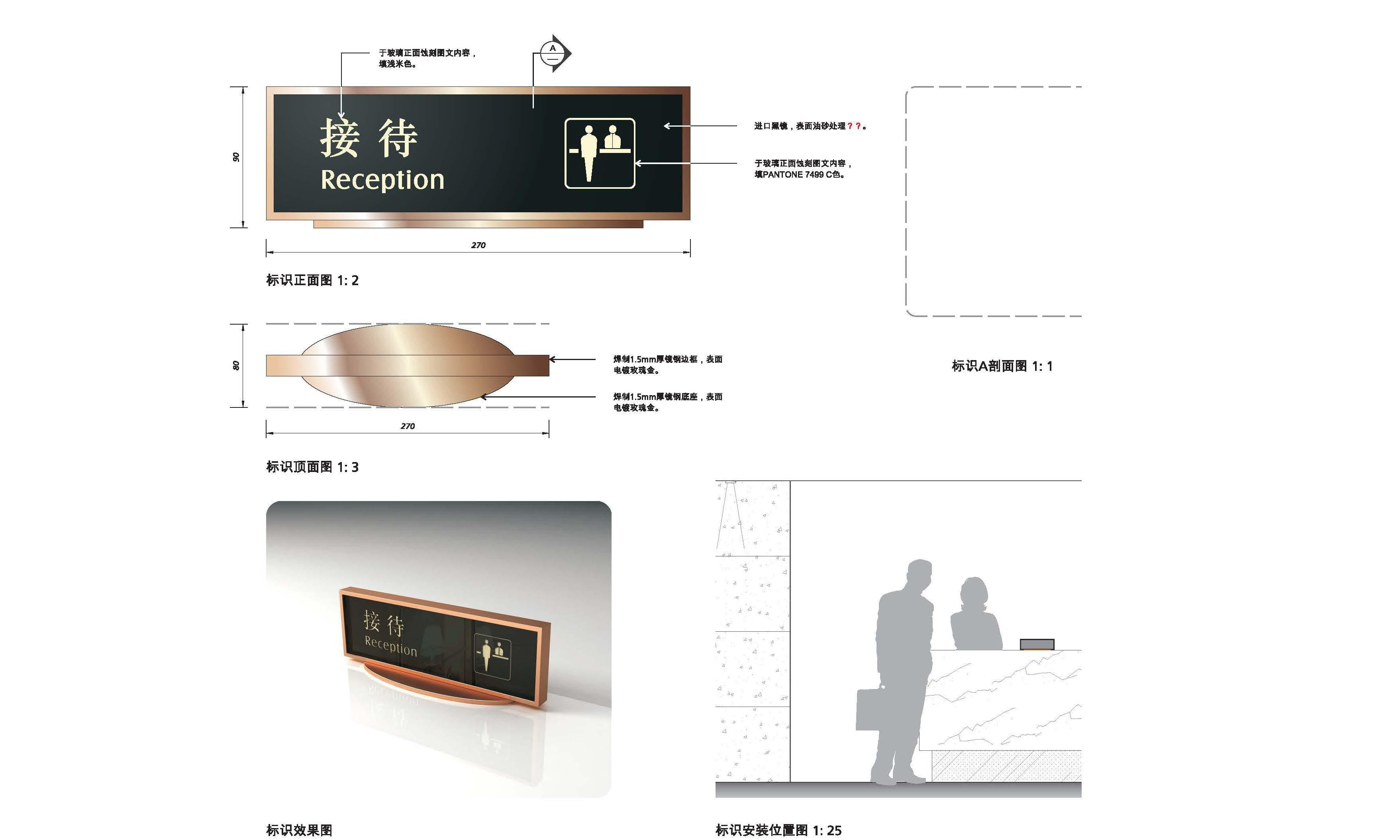 酒店门牌/酒店导视系统/空间标识系统 门头设计/门头标识字