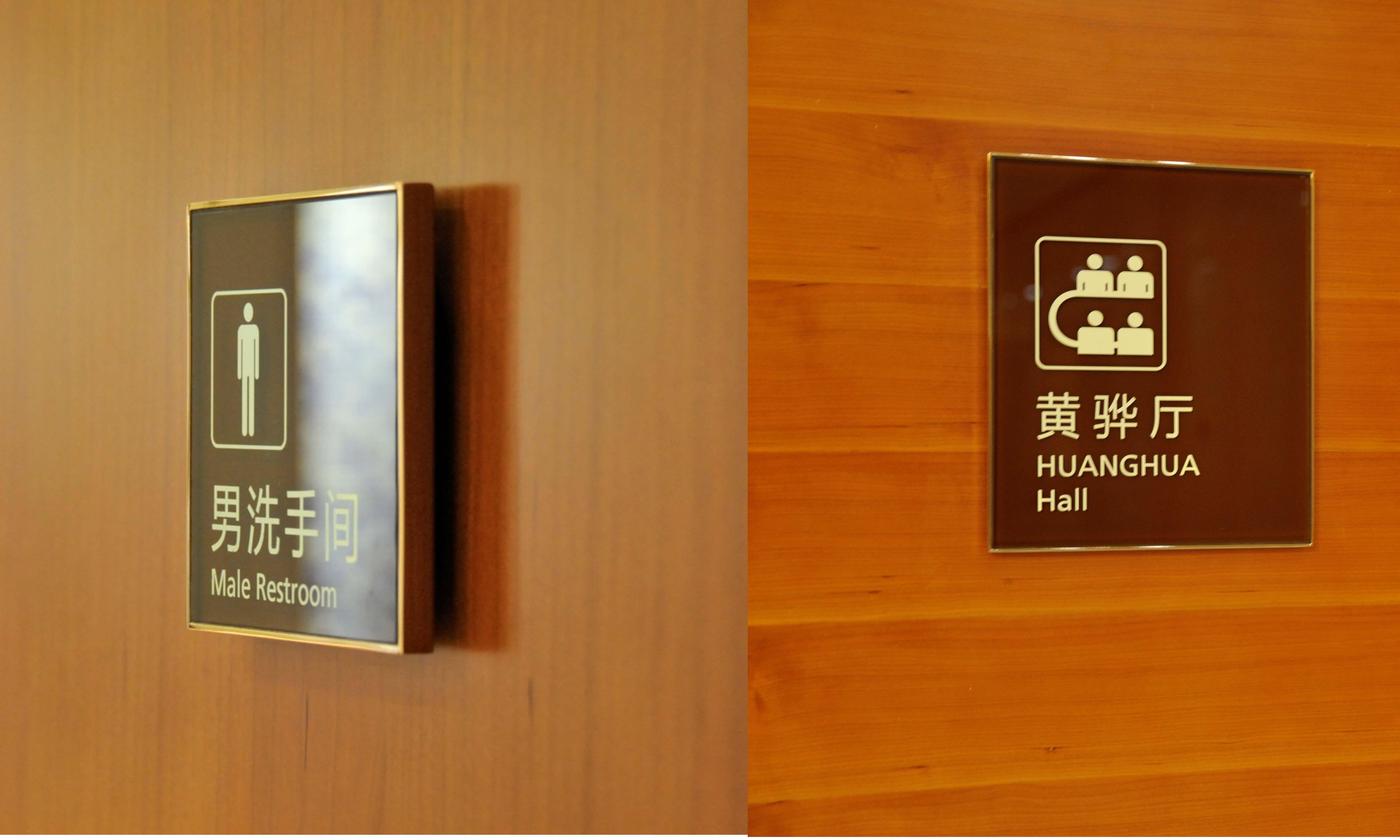 展示展厅标识/导视系统/ 建筑室内导视/设计效果图/制作施工