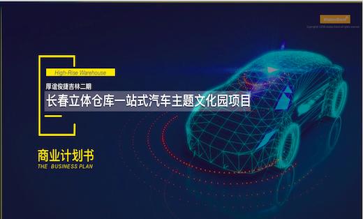 长春汽车产业园区及卡丁车俱乐部商业计划书  融资金融1.2亿
