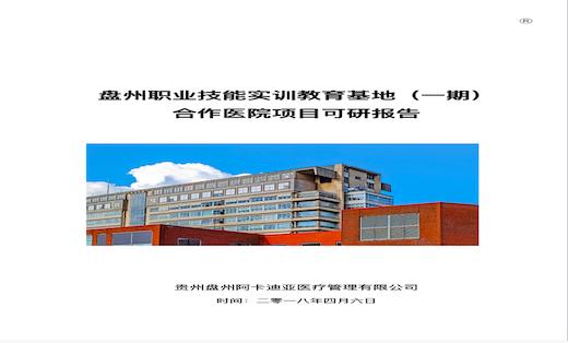 盘州颐养健康中心建设项目可行性研究方案