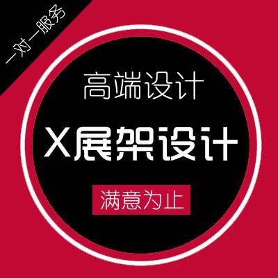 展架易拉宝活动会场宣传其他广告设计