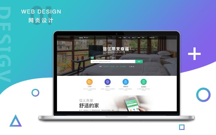 网页设计 网站 软件界面设计 界面设计 主图 商城 UI设计