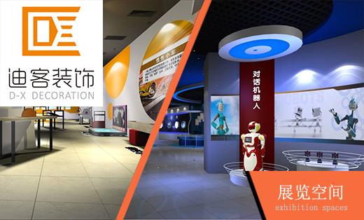 唐德软件博览会参展展馆  设计