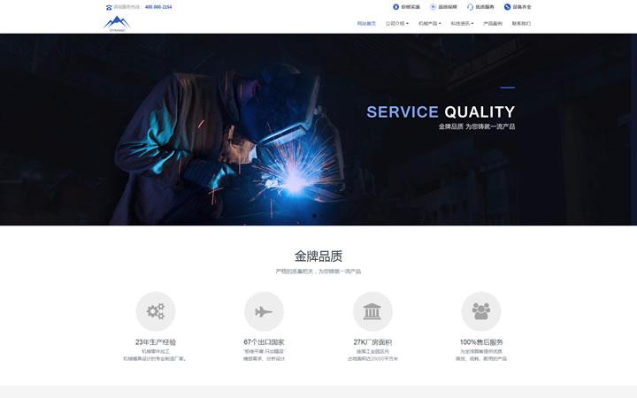 响应式企业公司官网站建设开发官方网站网页设计制作定制开发网站
