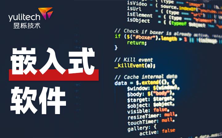 嵌入式软件开发软件测试C语言自动控制系统设计人机交互屏幕开发