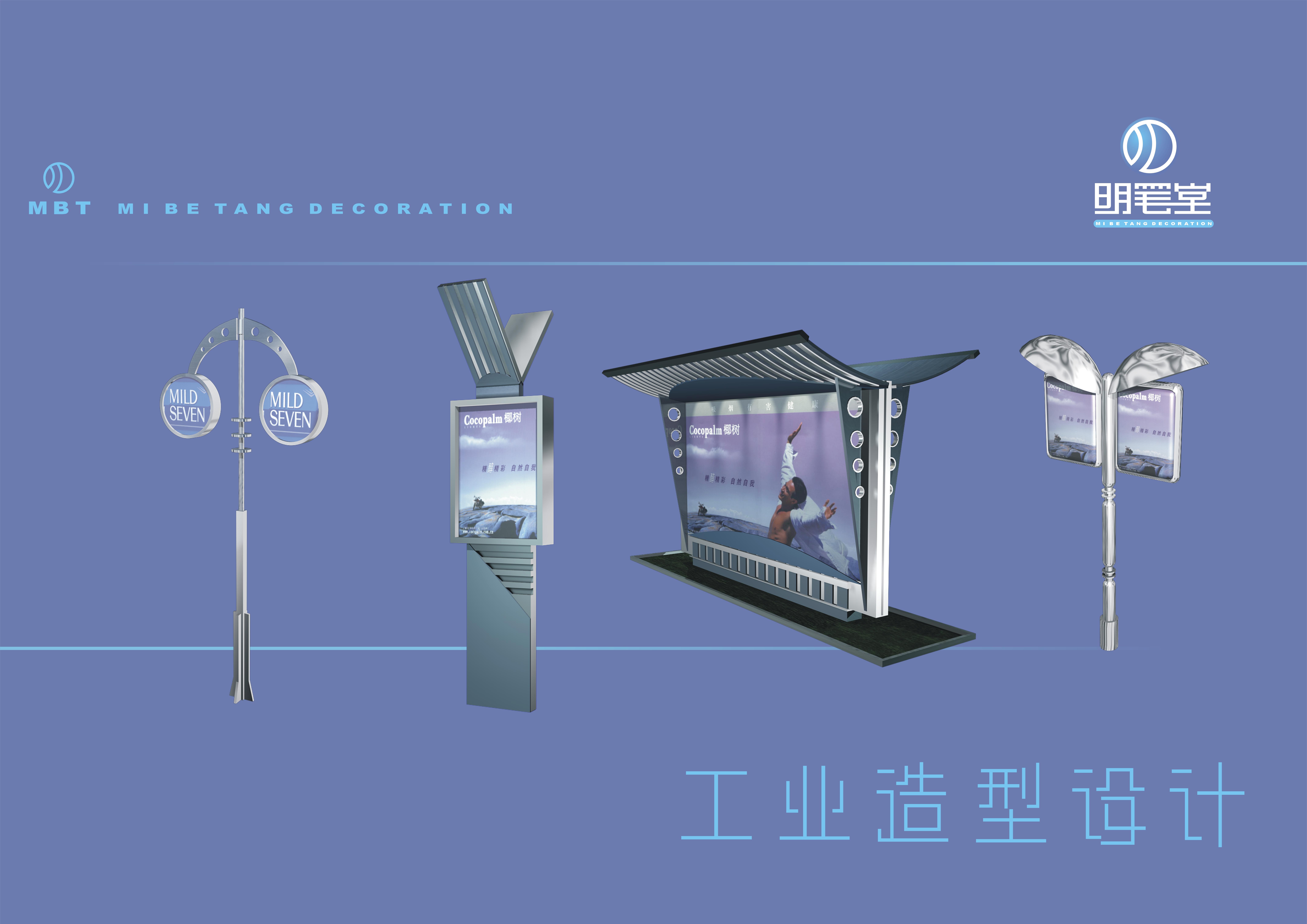 市政项目设备造型设计路灯灯箱候车厅广告牌设计家具展架展柜设计