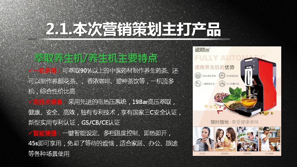 【市场营销策划】市场调研报告行业研究消费者分析分销社会化营销