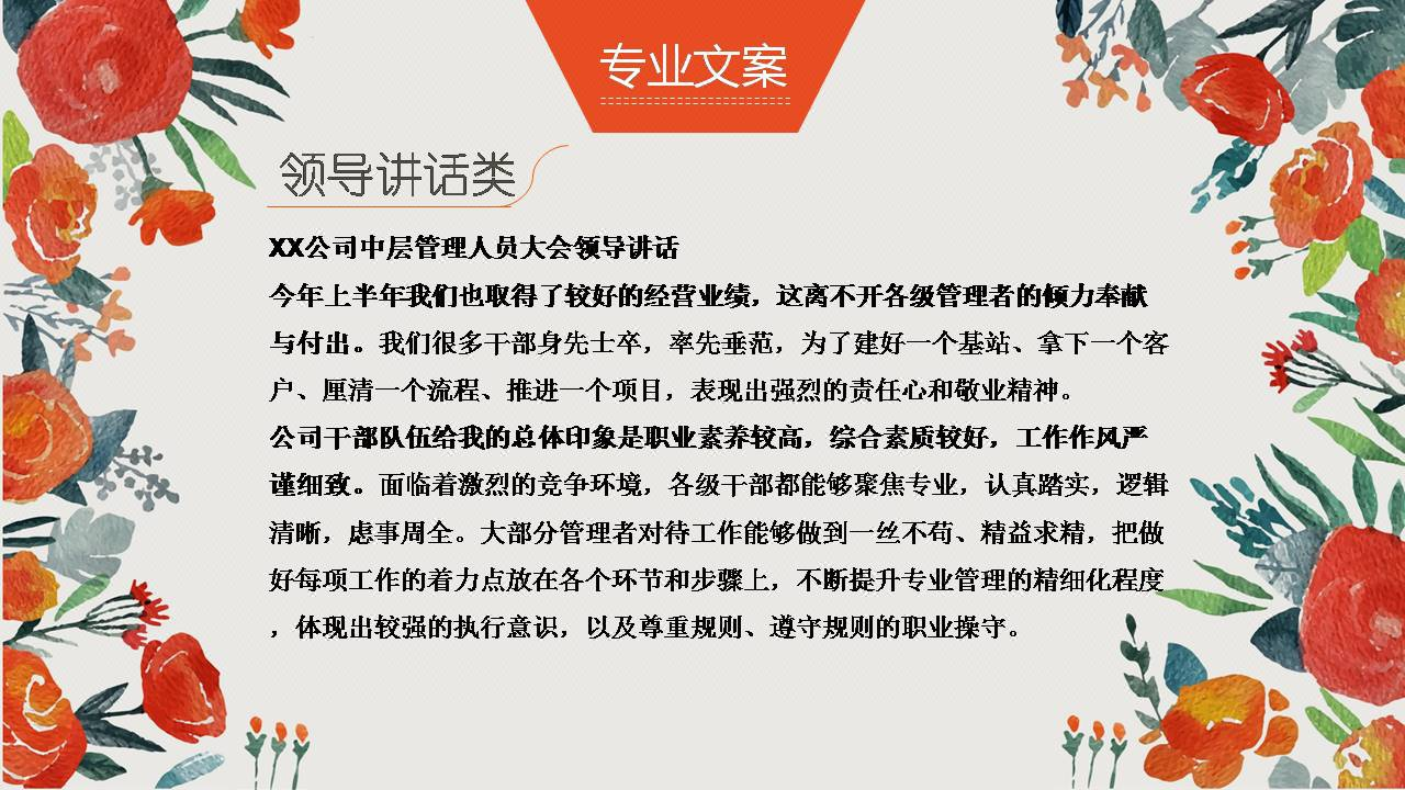 【公文写作】计划小结述职党建党政工团企业文化政府报告领导讲话