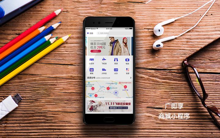【微信商城】小程序H5商城开发多重营销模式会员积分兑换