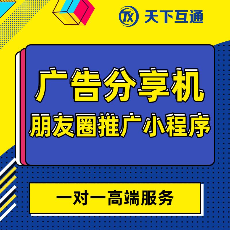 广告分享机朋友圈推广微信开发小程序开发公众号开发微商城小程序