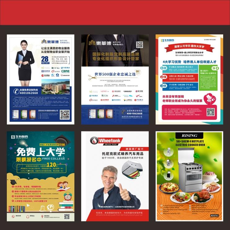 品牌定制易拉宝设计X展架设计宣传单彩页折页海报设计文案撰写
