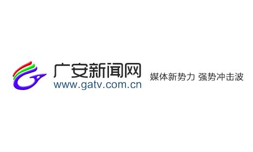 广安新闻网-PC+APP-新闻/资讯类app/网站