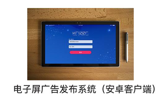 中英双语电子屏广告发布系统