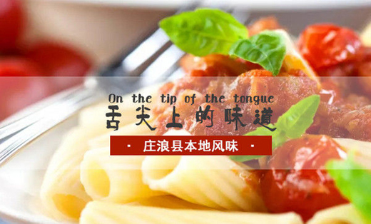 【庄浪外卖】点餐外卖系统