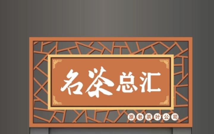 店面招牌餐厅饭店餐饮美容门头、超市便利店门头设计
