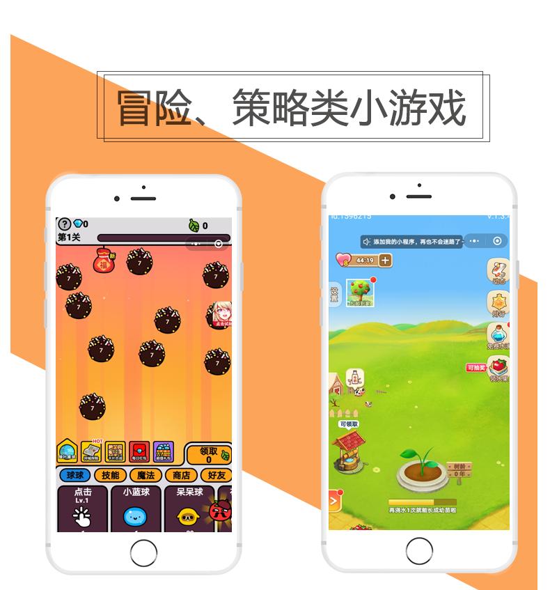 _微信游戏/H5/小游戏/互动游戏/游戏开发/公众平台游戏推广7