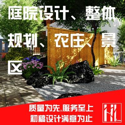 景观整体规划设计、庭院设计、 效果图 设计、度假村整体设计