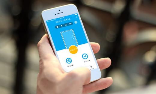 感应门蓝牙控制APP-Android,iOS端